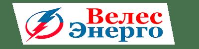 Велес-Энерго, ООО. Хмельницкий