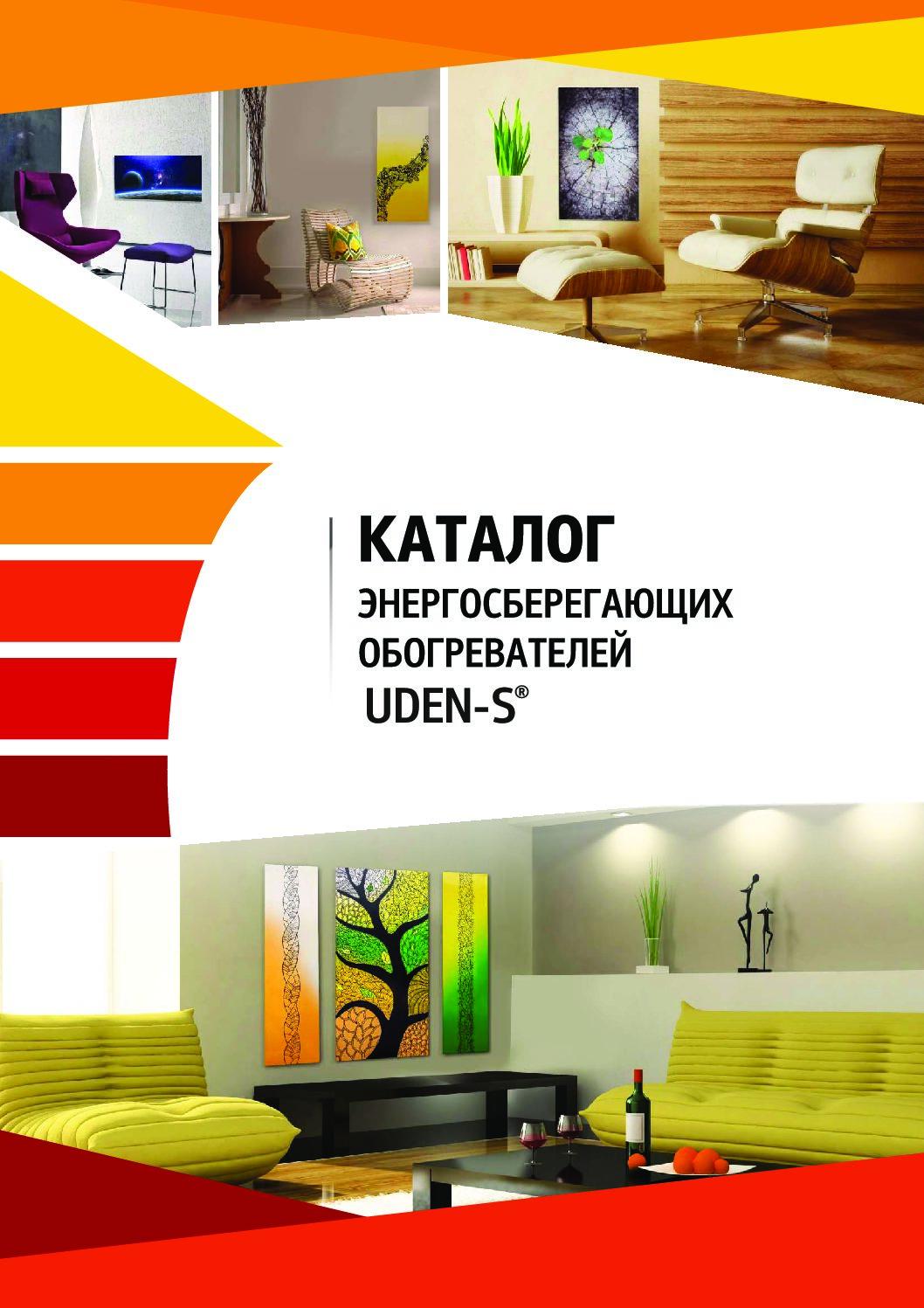 katalog_UDEN-S