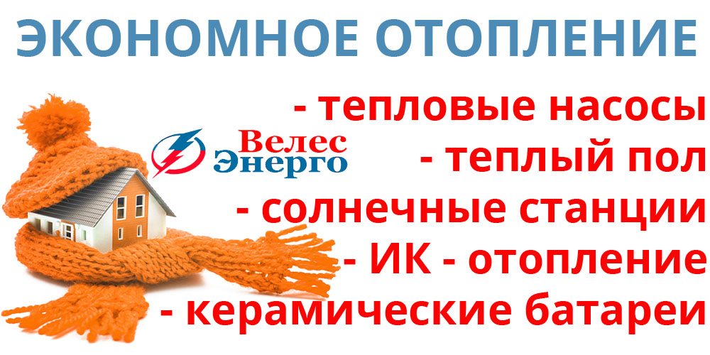Тепловые насосы в Украине